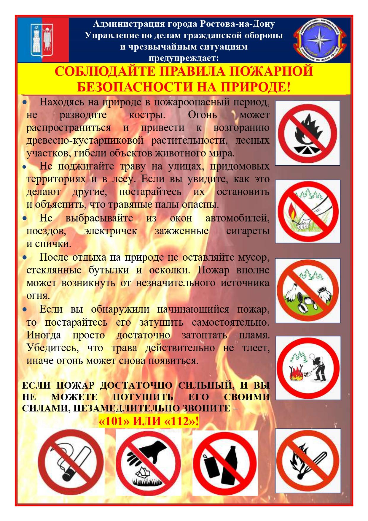 Соблюдайте правила пожарной безопасности на природе.
